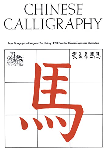 9780789208705: Chinese Calligraphy: From Pictograph to Ideogram: The History of 214 Essential Chinese/Japanese Characters