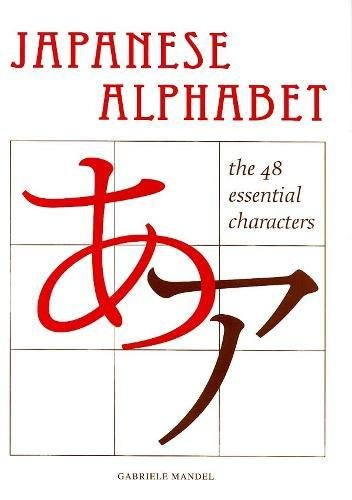 9780789209597: The Japanese Alphabet: The 48 Essential Characters