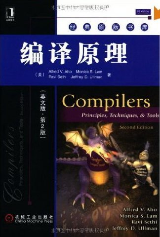 9780789545633: Compilers: Principles, Techniques, and Tools (2nd Edition) by Alfred V. Aho (2006-08-02)