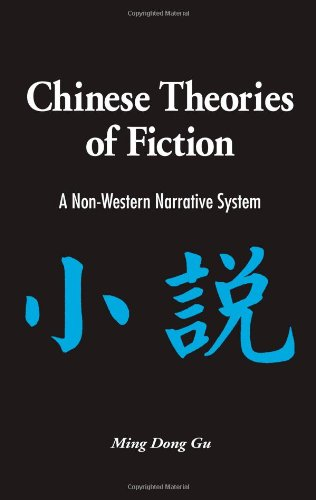9780791468159: Chinese Theories of Fiction: A Non-Western Narrative System (Suny Series in Chinese Philosophy & Culture)
