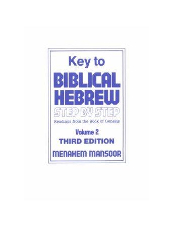 002: Key to Biblical Hebrew Step by Step, Vol. 2: Mansoor, Menahem