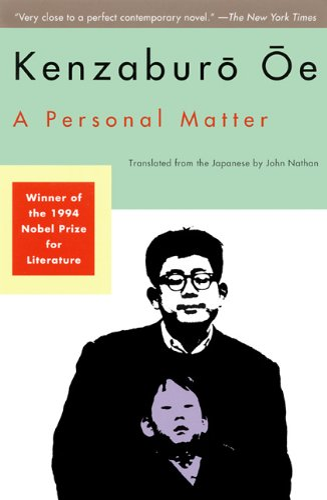 A Personal Matter (0802150616) by John Nathan; Kenzaburo OÃ«