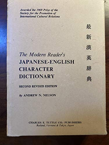 9780804804080: The Modern Reader's Japanese - English Character Dictionary
