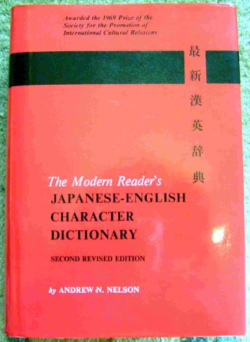 The Modern Reader's Japanese - English Character Dictionary