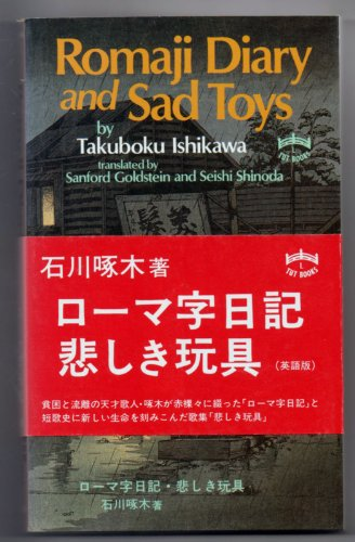 9780804814942: Romaji Diary and Sad Toys (Books to span the East and West) (English and Japanese Edition)