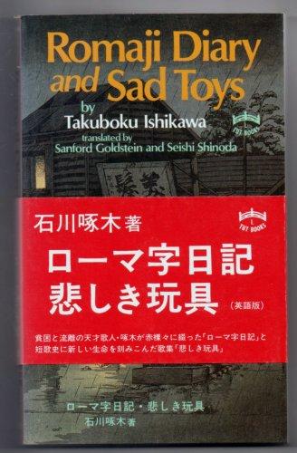Romaji Diary and Sad Toys (Books to: Ishikawa, Takuboku