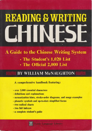 9780804815833: Reading and Writing Chinese