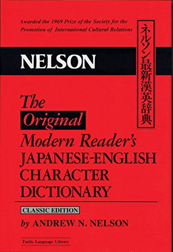 9780804819657: The Original Modern Reader's Japanese-English Character Dictionary: Classic Edition (Tuttle Language Library)