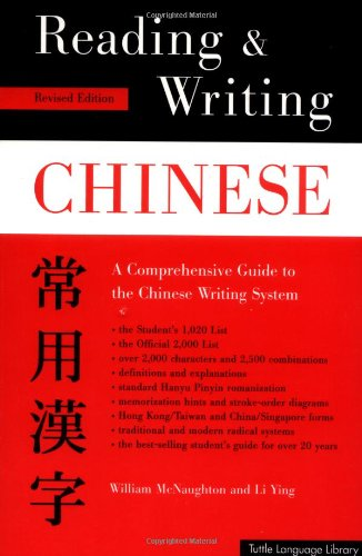 Reading & Writing Chinese: Traditional Character Edition, A Comprehensive Guide to the Chinese Wr...