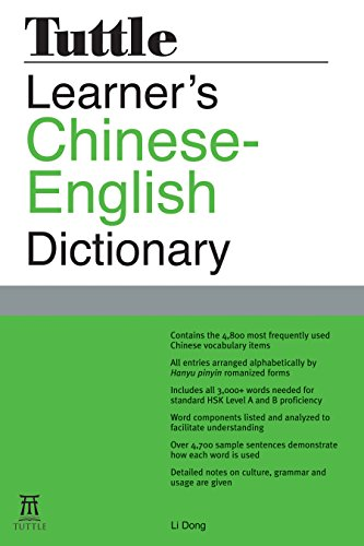 9780804835527: Tuttle Learner's Chinese-English Dictionary: [Fully Romanized]