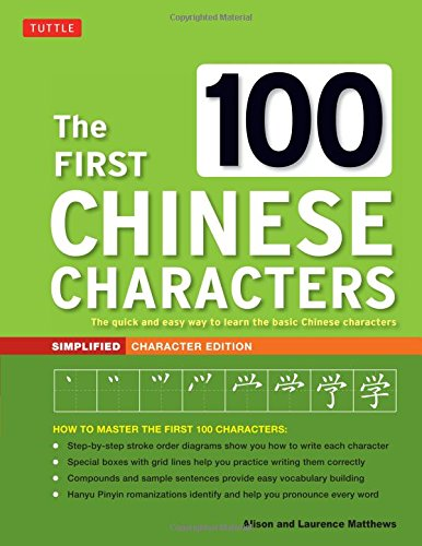 9780804838306: First 100 Chinese Characters: Simplified Character, Quick & Easy Method to Learn the 100 Most Basic Chinese Characters