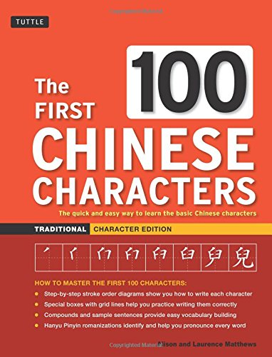 9780804838320: First 100 Chinese Characters: Traditional Character, Quick & Easy Method to Learn the 100 Most Basic Chinese Characters