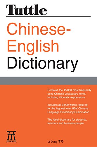 Tuttle Chinese-English Dictionary: [Fully Romanized] (Tuttle Reference Dic) (0804839913) by Li Dong
