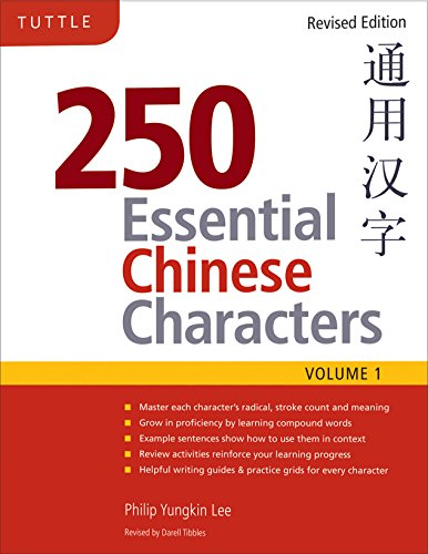 9780804840354: 250 Essential Chinese Characters Volume 1: Revised Edition