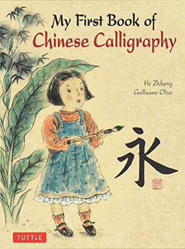 9780804841047: My First Book of Chinese Calligraphy