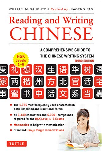 9780804842990: Reading and Writing Chinese: Third Edition, HSK All Levels (2,349 Chinese Characters and 5,000+ Compounds)