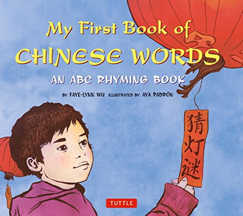 9780804843676: My First Book of Chinese Words: An ABC Rhyming Book