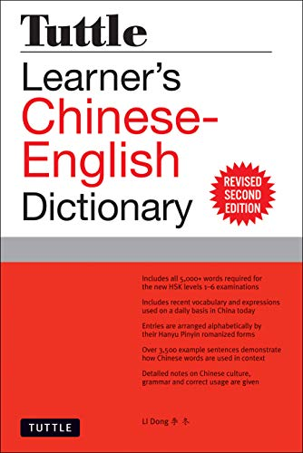 9780804845274: Tuttle Learner's Chinese-English Dictionary: Revised Second Edition [Fully Romanized]