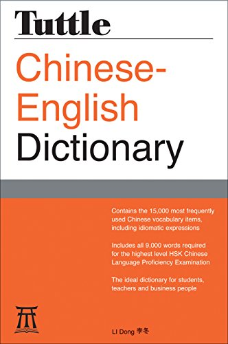 9780804845793: Tuttle Chinese-English Dictionary