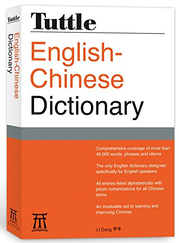 9780804845809: Tuttle English-Chinese Dictionary: [Fully Romanized] (Tuttle Reference Dic)