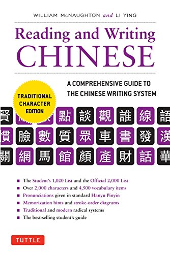 9780804847155: Reading and Writing Chinese: A Comprehensive Guide to the Chinese Writing System: Traditional Character Edition