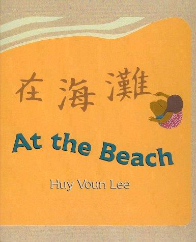 9780805027686: At the Beach