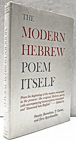 9780805228151: The Modern Hebrew Poem Itself