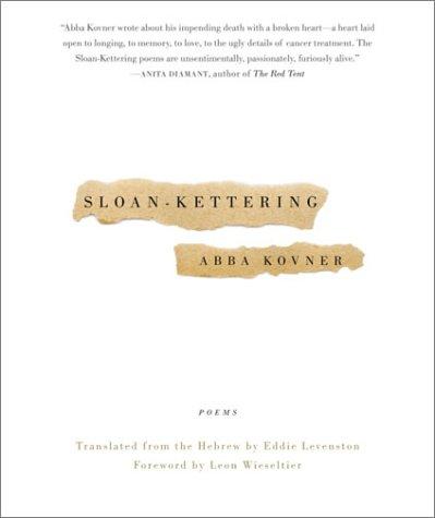 9780805241983: Sloan-Kettering: Poems