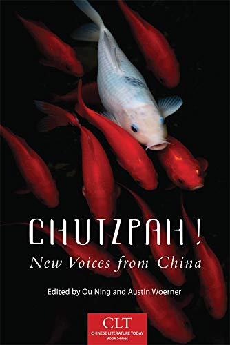 9780806148700: Chutzpah!: New Voices from China (Chinese Literature Today Book Series)