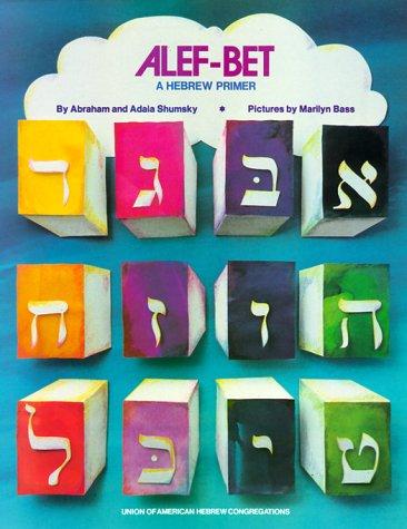 9780807400265: Alef-Bet: A Hebrew Primer