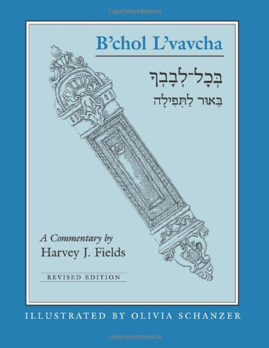 9780807407776: B'Chol L'Vavcha: With All Your Heart