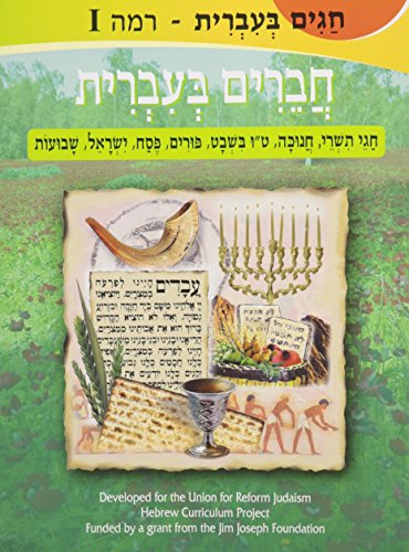 9780807409756: Chagim B'ivrit, Volume 1