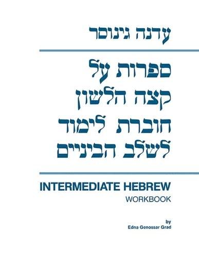 Sifrut al Ketzeh Halashon: Intermediate Hebrew Workbook: Edna Grad