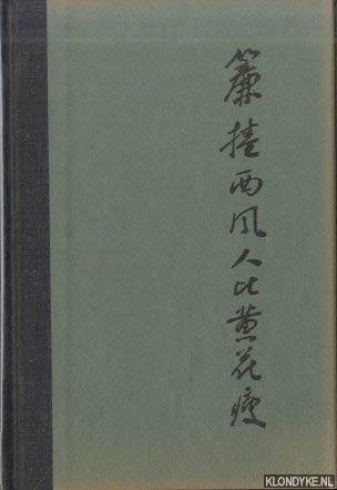 Li Ch`ing-chao, complete poems; translated [from the: Li, Qingzhao; Rexroth,