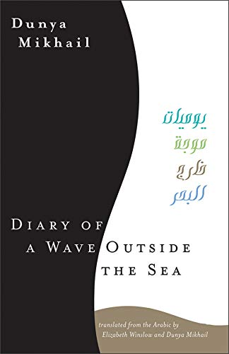 9780811218313: Diary of a Wave Outside the Sea (New Directions Paperbook)