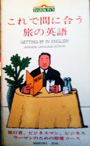 9780812026597: Getting by in English: Japanese Language Edition