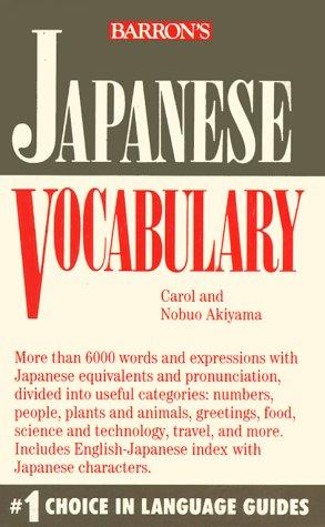9780812047431: Barron's Japanese Vocabulary