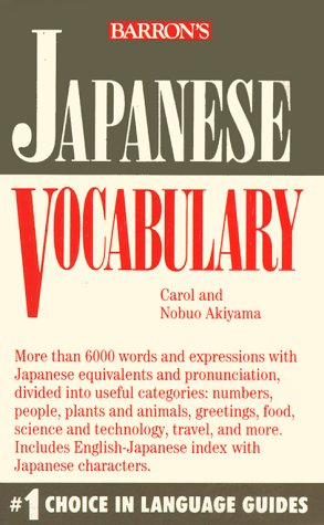 9780812047431: Japanese Vocabulary (Barron's Vocabulary Series)
