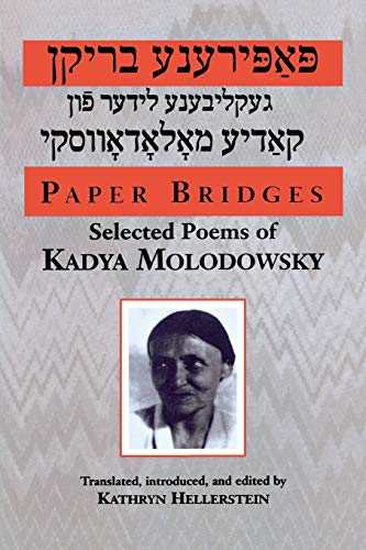 9780814327180: Paper Bridges: Selected Poems of Kadya Molodowsky (English and Yiddish Edition)
