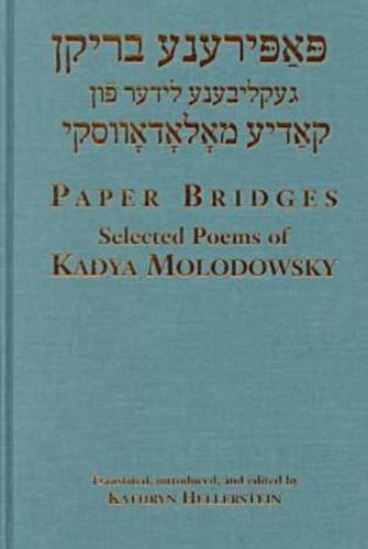 9780814328460: Paper Bridges: Selected Poems of Kadya Molodowsky