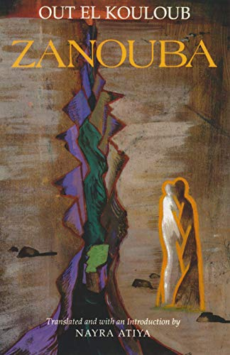 9780815604082: Zanouba: A Novel (Middle East Literature In Translation)