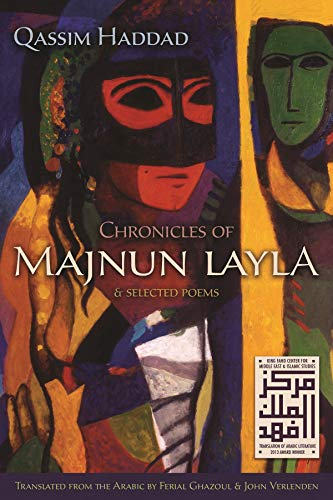 9780815610373: Chronicles of Majnun Layla and Selected Poems (Middle East Literature In Translation)