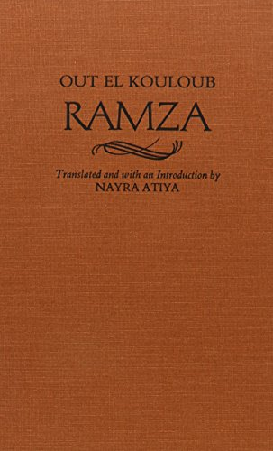 Ramza (Hardcover): Out El Kouloub