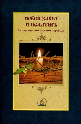 9780816349319: Contemporary Russian Translation New Testament/Psalms Bible (Russian Edition)