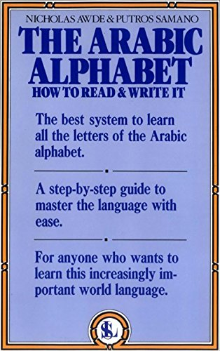 9780818404306: The Arabic Alphabet: How to Read and Write It