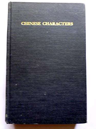 9780818800948: Chinese Characters