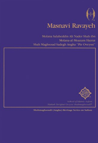 9780819176769: Masnavi Ravayeh (Shahmaghsoudi)