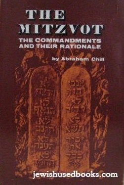 9780819703767: The Mitzvot: The Commandments and Their Rationale