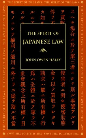 9780820320229: The Spirit of Japanese Law (Spirit of the Laws)