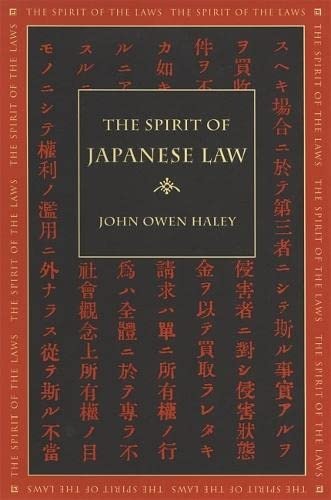 9780820328874: The Spirit of Japanese Law (The Spirit of the Laws Ser.)